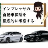 インプレッサの自動車保険を徹底考察