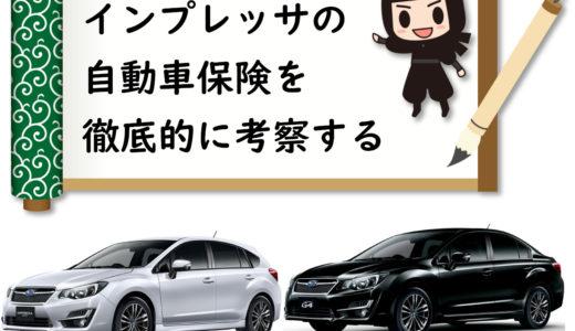 【体験談】インプレッサ スポーツ/ G4(スバル)の自動車保険料を安くする方法