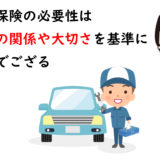 車両保険の必要性について考え方