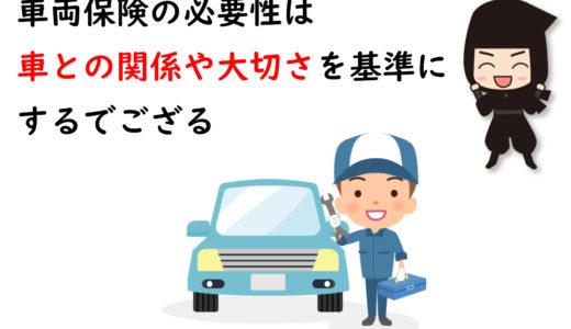 車両保険は必要か?あなたと車の関係性で考えるとわかりやすい