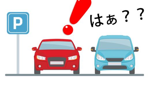 ガラ空きの駐車場でなぜか隣に停めてくる車には気をつけろ!