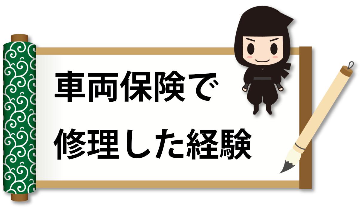 台風×車両保険