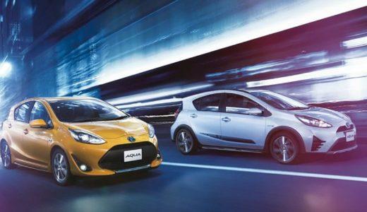 アクア(トヨタ)の自動車保険を見積り比較!型式と等級でいくら変わる?