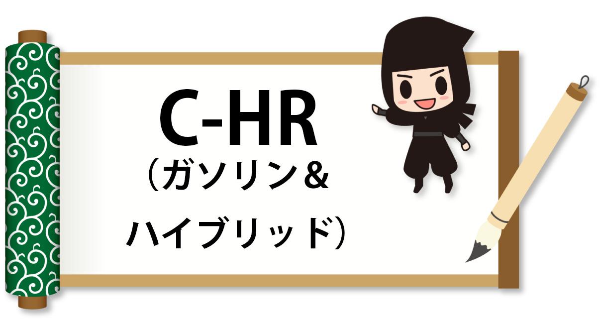 C-HRの自動車保険