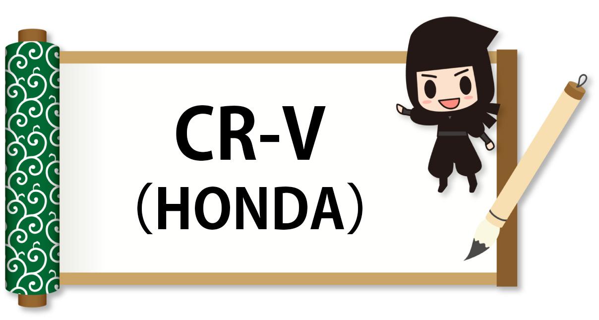 CRVの自動車保険