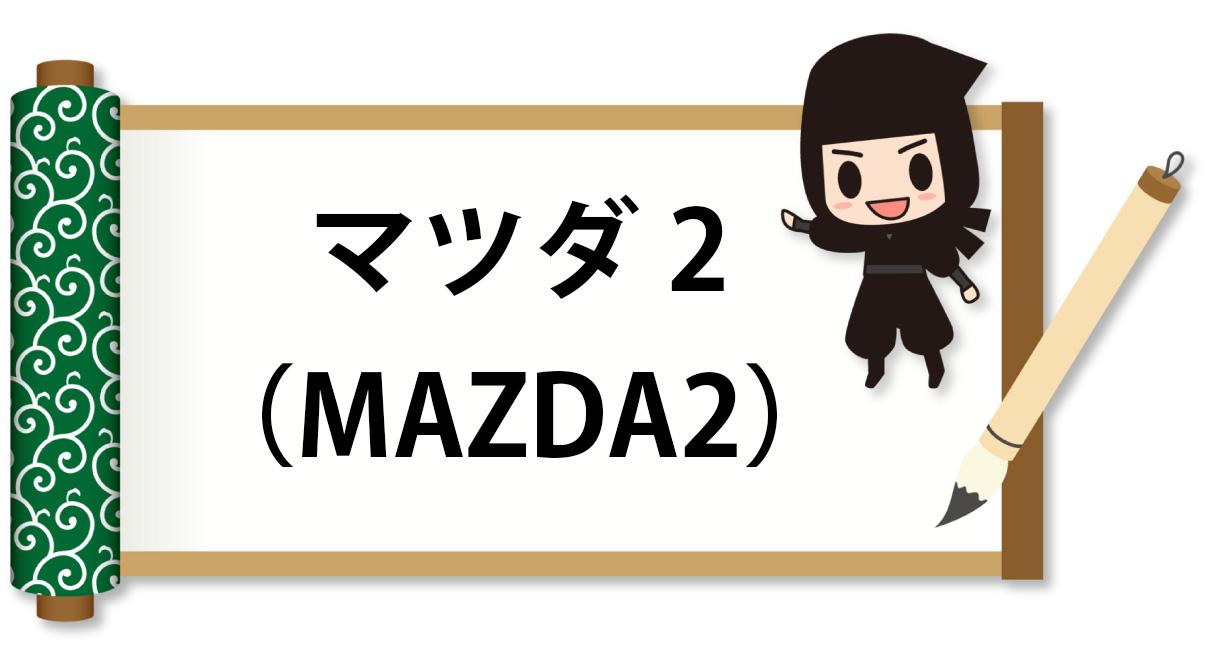 マツダ2の自動車保険