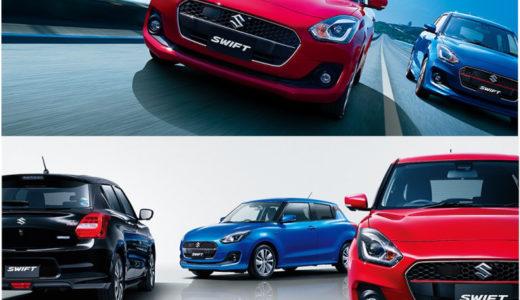 スイフト(スズキ)の自動車保険はどのぐらい?型式別の相場・平均を比べてみた!