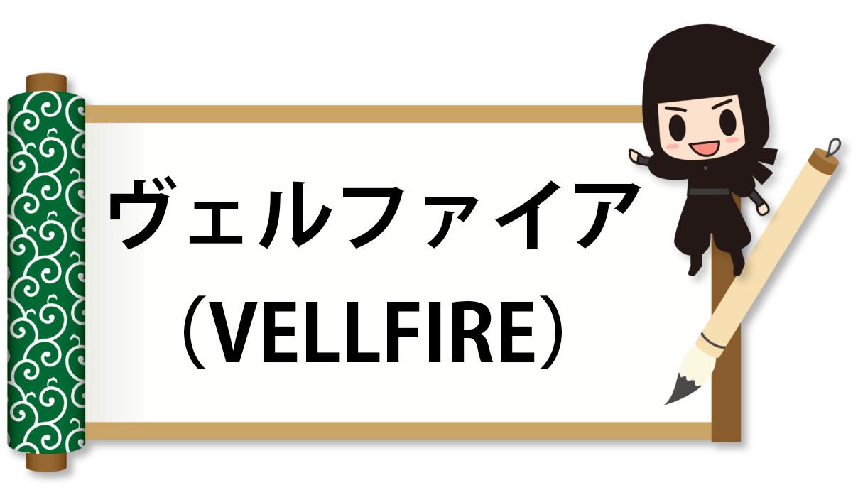 ヴェルファイアの自動車保険