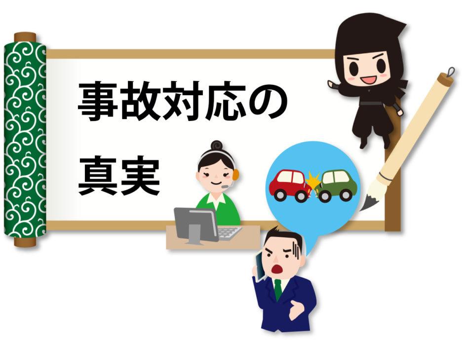 自動車保険の事故対応