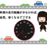 走行距離はネット自動車保険のポイント