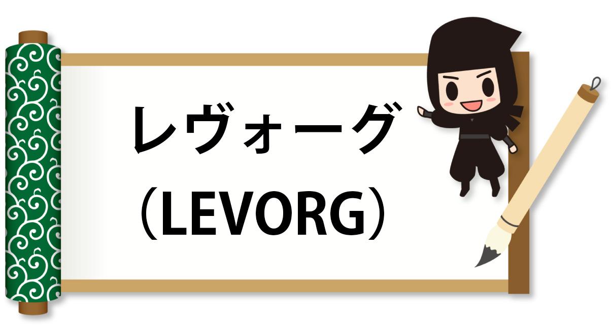 レヴォーグの自動車保険