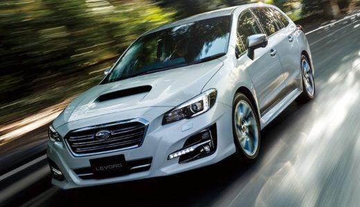 【レヴォーグ】の自動車保険料を型式・等級別に解説、節約ポイントはココ!
