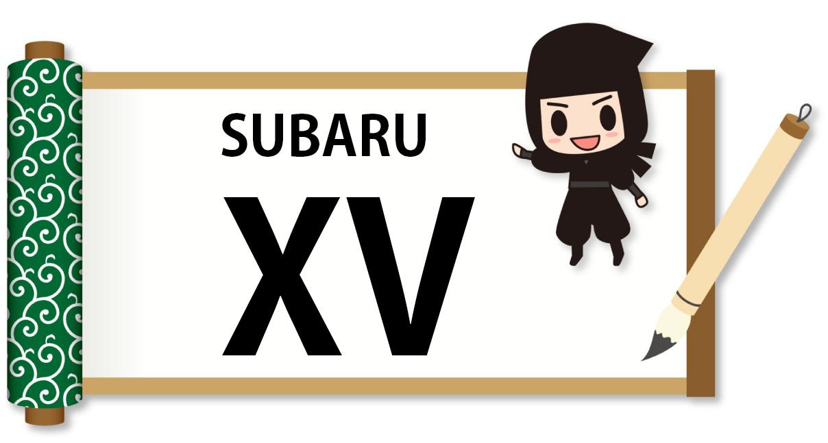 スバルXVの自動車保険